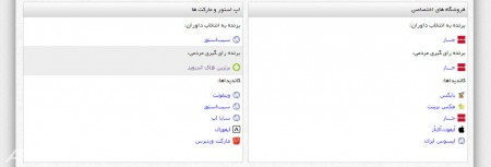 iranweb-1393-apktops