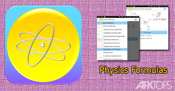 برنامه مجموعه فرمول های درس فیزیک برای اندروید
