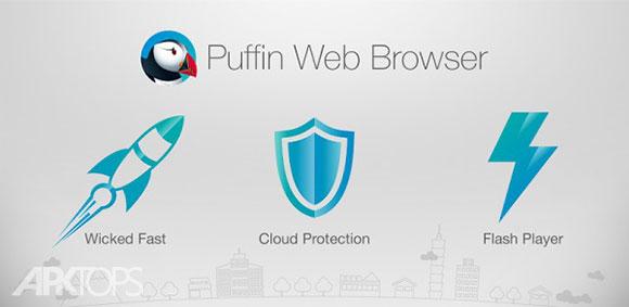 Puffin Browser Pro v7.7.0.30269 دانلود مرورگر پافین نسخه پولی