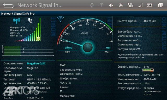 Network Signal Info Pro v5.08.06 نمایش کامل اطلاعات شبکه اندروید