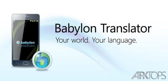Babylon-Translator