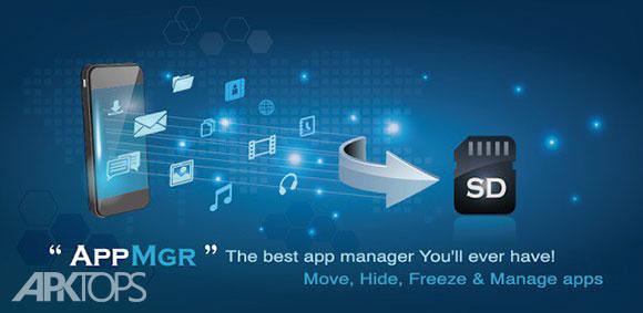 AppMgr-Pro