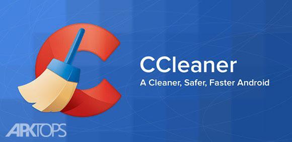 CCleaner برنامه پاکسازی اندروید