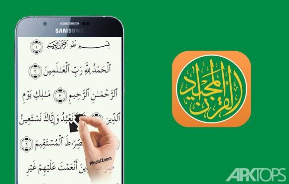 Quran-Majeed-for-Muslim-Islam
