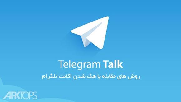 آموزش هک تلگرام و مقابله با هک شدن تلگرام