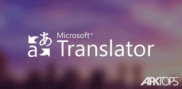 Microsoft_Translator_cover