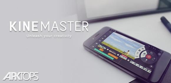 KineMaster-–-Pro-Video-Editor ویژگی هایبرنامه ویرایش فیلمKineMaster