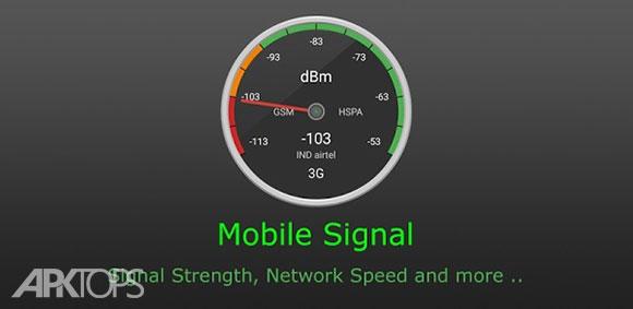 mobile-signal-premium