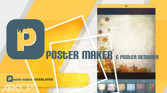 برنامه طراحی پوستر حرفه ای