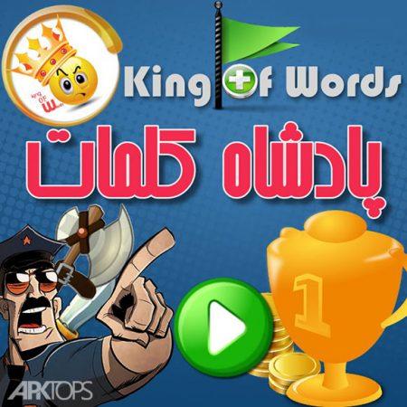 پادشاه کلمات