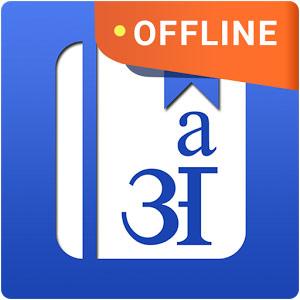 HinKhoj English Hindi Dictionary Premium 9.1.1.6 Apk دیکشنری هندی به انگلیسی برای اندروید اندروید