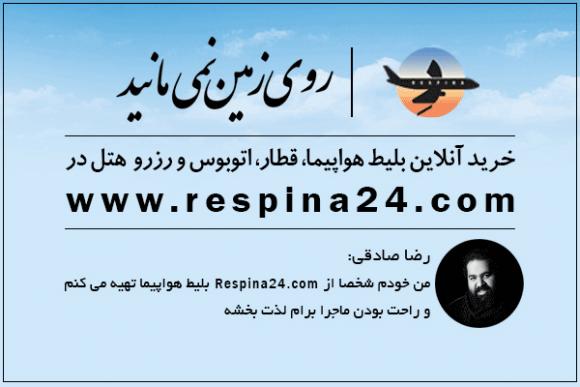 رسپینا 24 خرید آنلاین بلیط هواپیما، قطار و اتوبوس و رزرو هتل