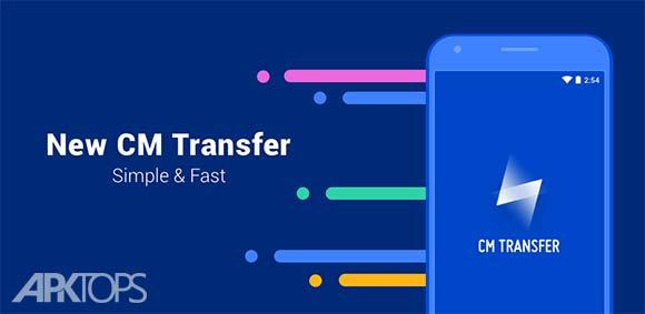 CM Transfer – Share files v2.0.7.0013 دانلود برنامه انتقال سریع فایل ها