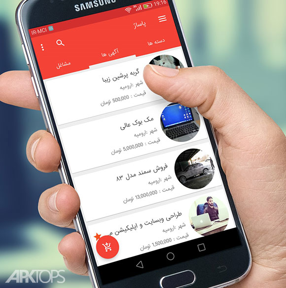 اپلیکیشن پاساژ آگهی رایگان