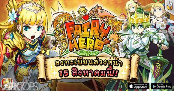 Fairy Hero