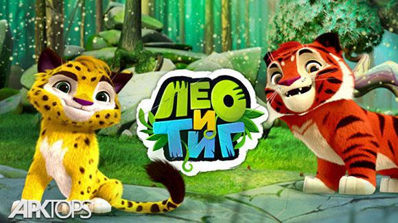 دانلود Leo and Tig
