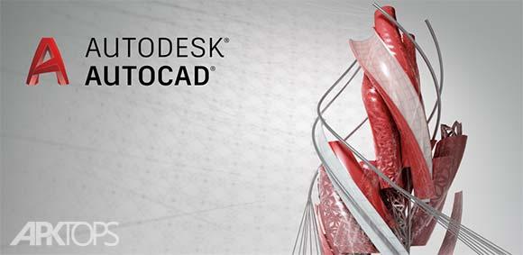 AutoCAD 360 Pro v4.5.9 دانلود نرم افزار اتوکد 360