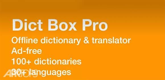 Dict Box Pro - Offline Dictionary دانلود دیکت باکس پرو برنامه دیکشنری آفلاین