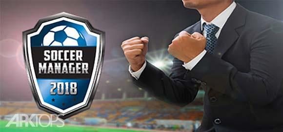 Soccer Manager 2018 دانلود ساکر منیجر بازی مدیریت تیم های فوتبال برای اندروید