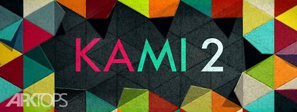 KAMI 2 دانلود بازی کاغذ های رنگی برای اندروید