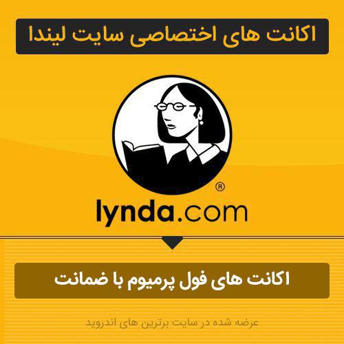فروش اکانت های پرمیوم سایت لیندا lynda.com با قیمت باور نکردنی