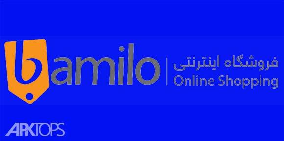 Bamilo  برنامه فروشگاه بامیلو اندروید