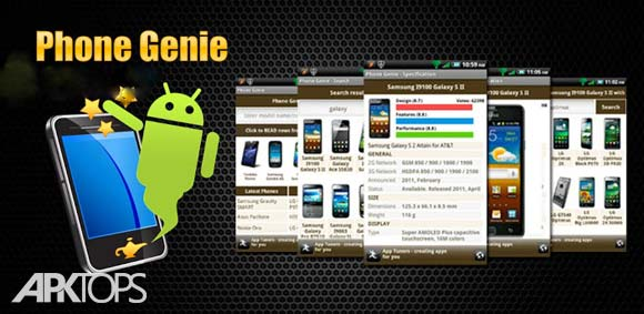 Phone Genie GSMArena Browser دانلود برنامه سایت جی اس ام ارنا اندروید