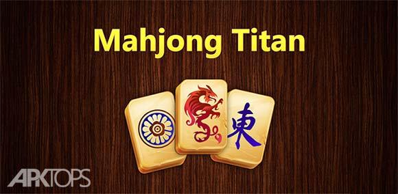 Mahjong Titan دانلود بازی ماجونگ برای اندروید