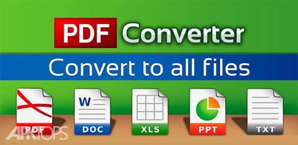 PDF Converter Ultimate دانلود برنامه تبدیل فایل های پی دی اف اندروید