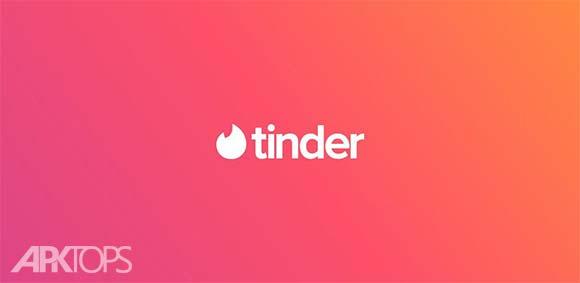 Tinder v8.8.0 دانلود برنامه شبکه اجتماعی تیندر