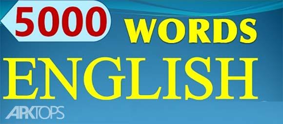English 5000 Words Professional دانلود برنامه آموزش 5000 کلمه زبان انگلیسی اندروید