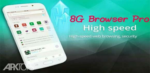 8G Browser Pro Small Fast & Offline دانلود مرورگر سبک و کم حجم اندروید