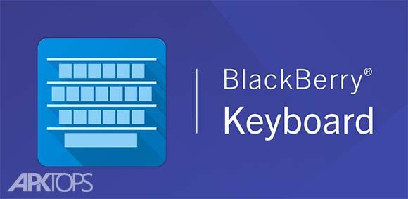 BlackBerry Keyboard دانلود برنامه صفحه کلید بلک بری