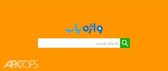 Vajehyab دانلود برنامه واژه یاب اندروید
