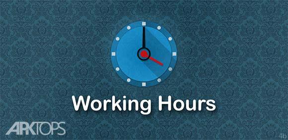Working Hours 4b دانلود برنامه محاسبه ی ساعت های کاری