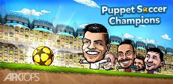 Puppet Soccer Champions دانلود بازی قهرمانان فوتبال عروسکی