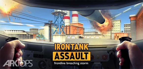Iron Tank Assault Frontline Breaching Storm دانلود بازی نبرد تانک های آهنی
