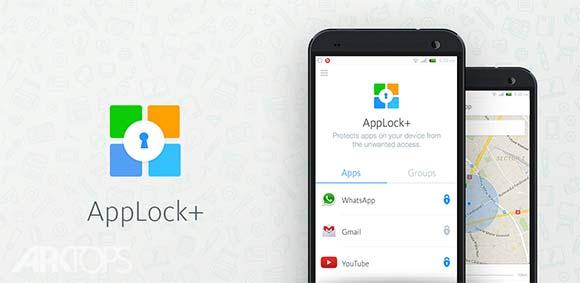 Avira AppLock plus دانلود برنامه فقل گذاشتن روی برنامه