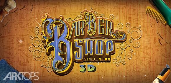 Barber Shop Simulator 3D دانلود بازی شبیه سازی آرایشگاه