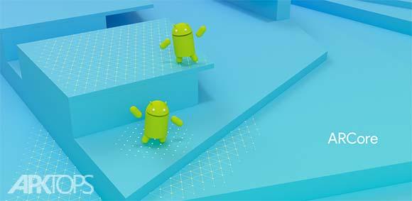 ARCore دانلود برنامه موتور واقعیت افزوده گوگل