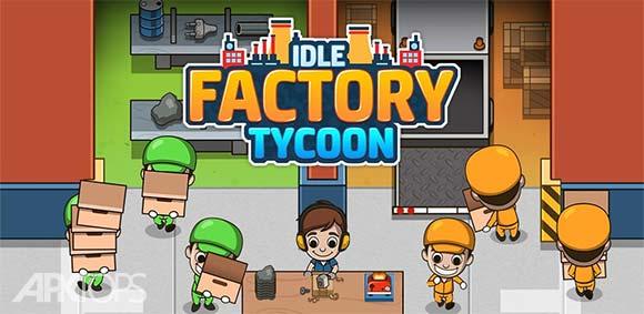 Idle Factory Tycoon دانلود بازی سرمایه گذاری در کارخانه