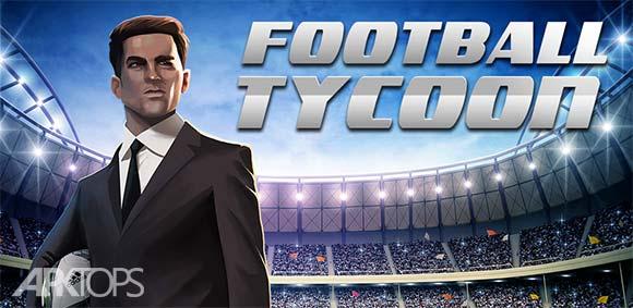Football Tycoon دانلود بازی سرمایه گذاری در فوتبال