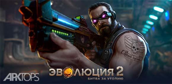 Evolution 2 The Battle for Utopia دانلود بازی تکامل2 نبرد برای اوتوپیا