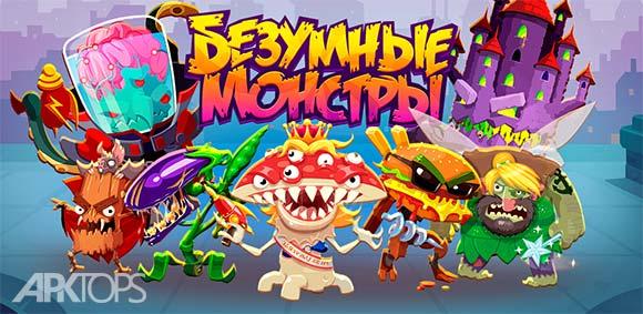 Mad Monsters دانلود بازی هیولاهای دیوانه