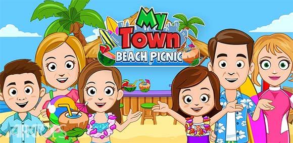 My Town Beach Picnic دانلود بازی شهر من پیک نیک در ساحل