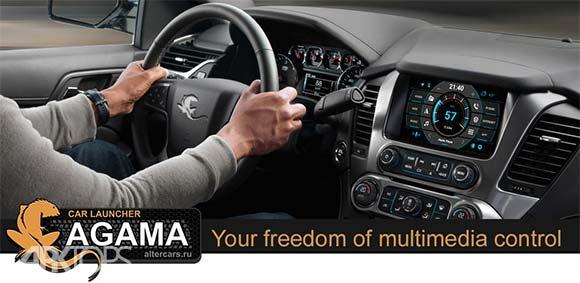 Car Launcher AGAMA دانلود برنامه لانچر خودروی دستگاه های مالتی مدیای اندرویدی