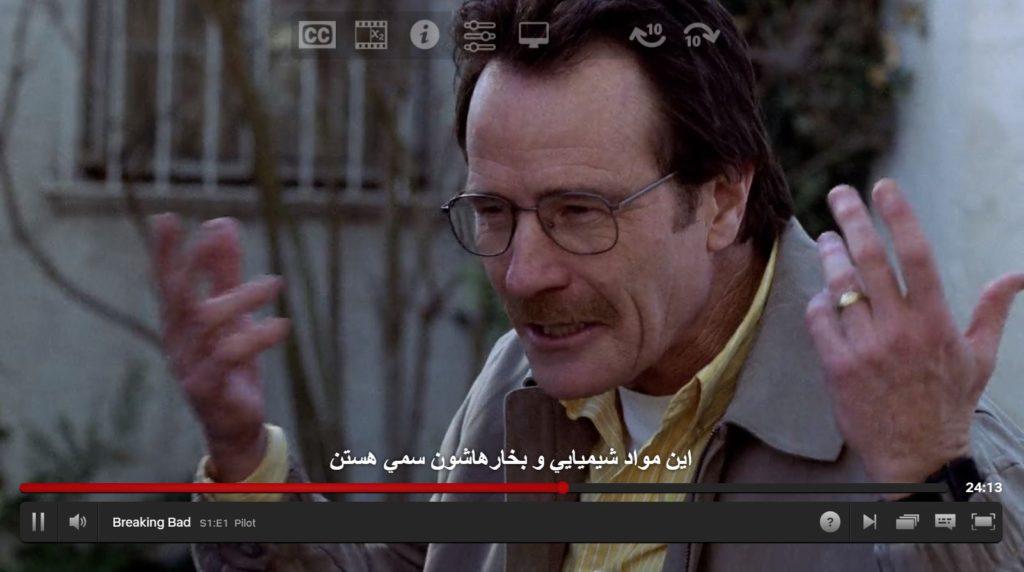 زیرنویس فارسی نتفلیکس