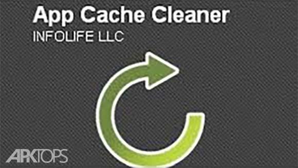 Cache Cleaner Pro دانلود برنامه پاک کننده حافظه موقت برنامه ها