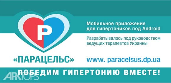 Paracelsus Pressure control دانلود برنامه ثبت و کنترل فشار خون