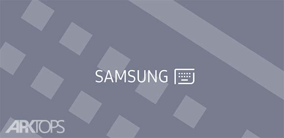 Samsung Keyboard دانلود برنامه صفحه کلید اختصاصی سامسونگ